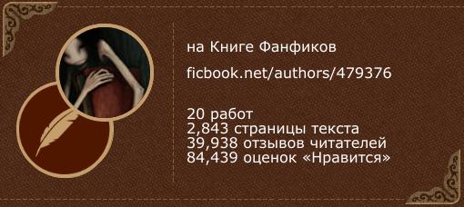 Ginger_Elle на «Книге фанфиков»