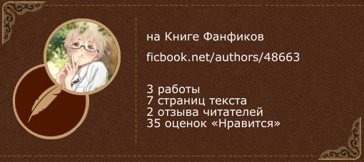 Alina-no-danna на «Книге фанфиков»