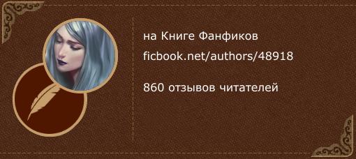 Improba dea на «Книге фанфиков»