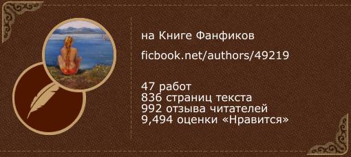 Gemini на «Книге фанфиков»