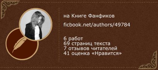 Kate Ruoff на «Книге фанфиков»