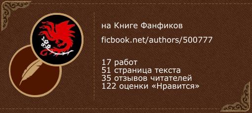 Starsword на «Книге фанфиков»