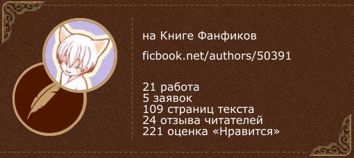 лисогин на «Книге фанфиков»
