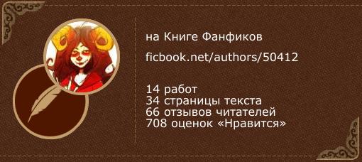 Морита Джун на «Книге фанфиков»