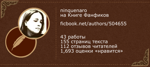 ninquenaro на «Книге фанфиков»