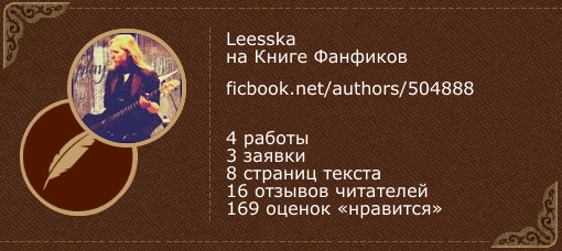 Leesska на «Книге фанфиков»