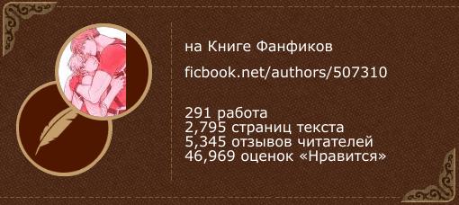 Пина Колада на «Книге фанфиков»