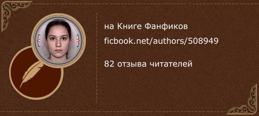Litaraniel на «Книге фанфиков»