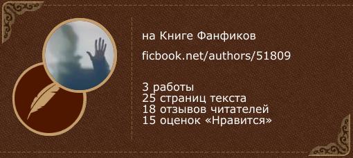 Nay von On на «Книге фанфиков»