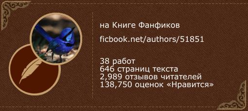 Синий Каспий на «Книге фанфиков»