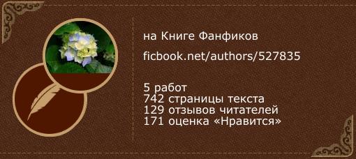 Мари с крылышками на «Книге фанфиков»