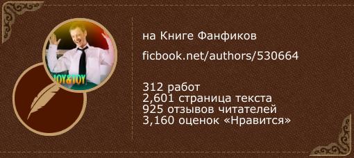 Гарольд Бранд на «Книге фанфиков»