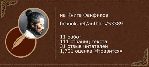 Чхишваброшван на «Книге фанфиков»