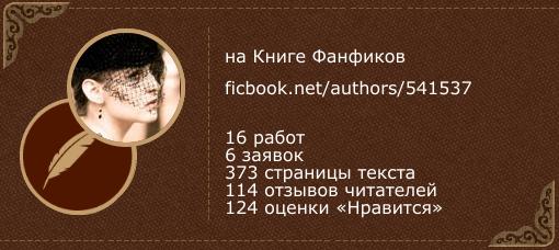 Di_Teu на «Книге фанфиков»