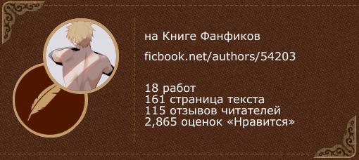 Saske Uchiha на «Книге фанфиков»