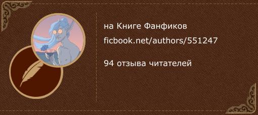 Shadowmourne на «Книге фанфиков»