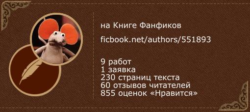 Амая Никто на «Книге фанфиков»