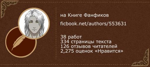 Kriss de Vil на «Книге фанфиков»