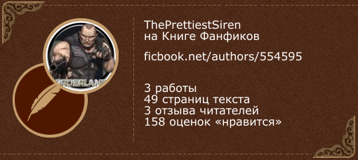 ThePrettiestSiren на «Книге фанфиков»