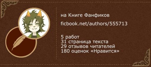 Рыжий Ферзь на «Книге фанфиков»