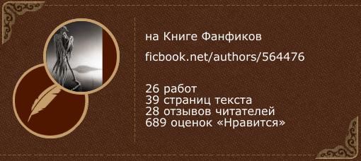 НекРомантик на «Книге фанфиков»
