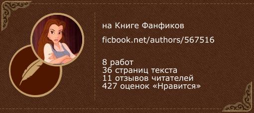Кэль на «Книге фанфиков»