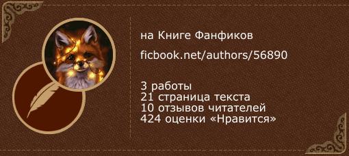 Хеллари на «Книге фанфиков»