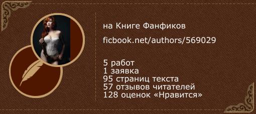 Japonais_Rose на «Книге фанфиков»