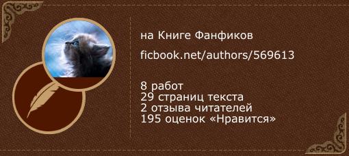 Cavallo Alato на «Книге фанфиков»