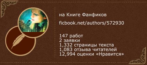 Voron666 на «Книге фанфиков»