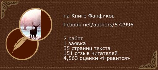 Oлень Греха на «Книге фанфиков»