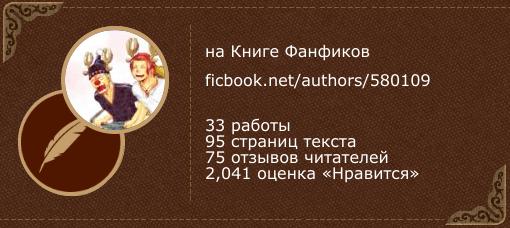 верескъ на «Книге фанфиков»