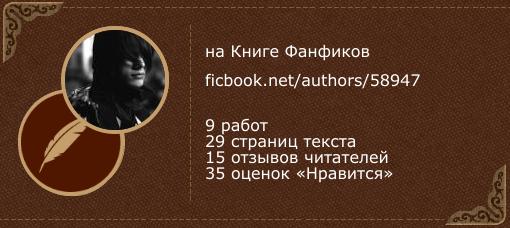 Frein на «Книге фанфиков»