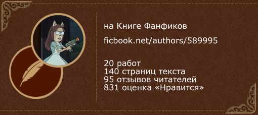Ангайлин на «Книге фанфиков»