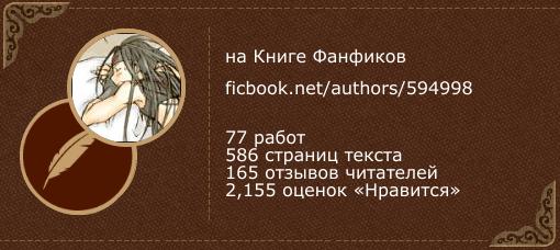 SilverDrein на «Книге фанфиков»