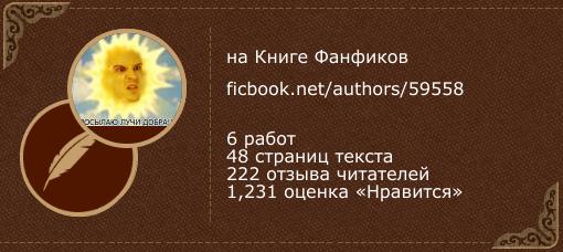 Kagerou на «Книге фанфиков»