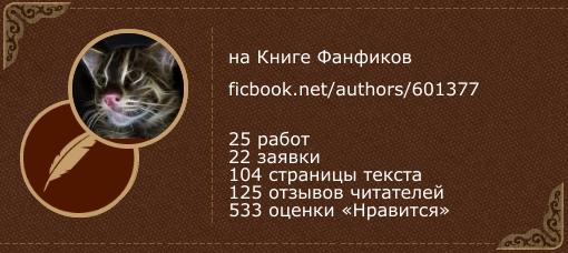 David Kristens на «Книге фанфиков»