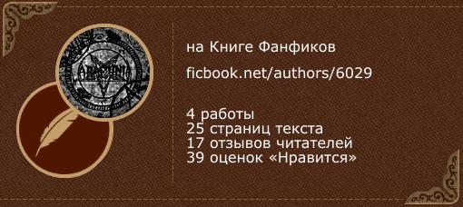 Ranna на «Книге фанфиков»