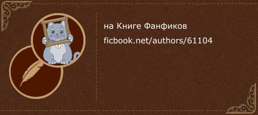 Руа Каэнья на «Книге фанфиков»