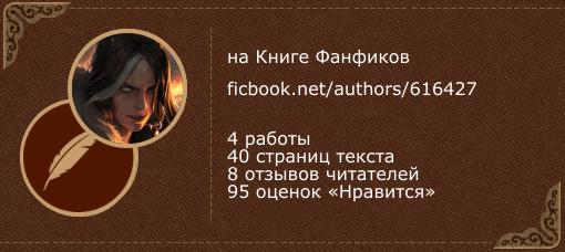 Tanariel2 на «Книге фанфиков»