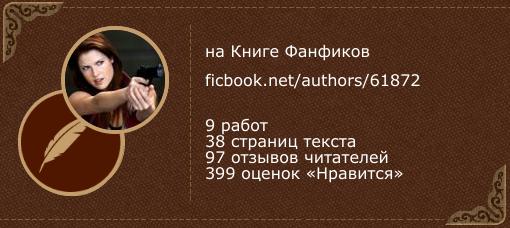 Шайен на «Книге фанфиков»