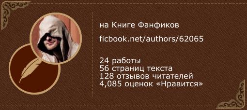 Emrys на «Книге фанфиков»