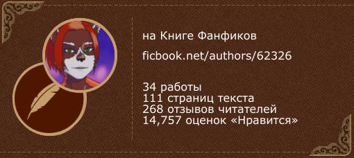 Чернушка на «Книге фанфиков»