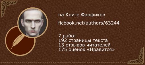 Axel Morgan на «Книге фанфиков»