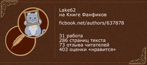 Lake62 на «Книге фанфиков»