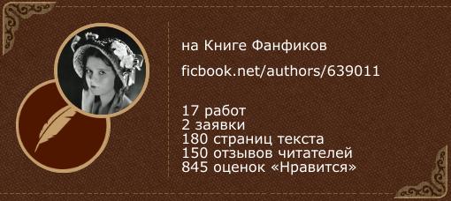 Victorian_girl на «Книге фанфиков»