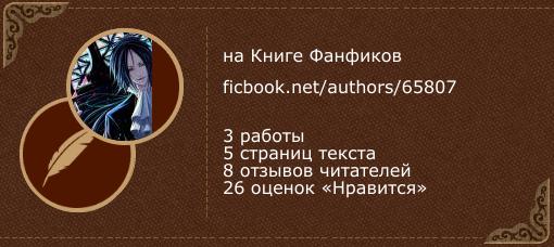 Mukuro__Rokudo на «Книге фанфиков»