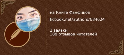 Теххи и лис на «Книге фанфиков»