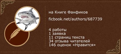 Акула Сластёна на 'Книге фанфиков'