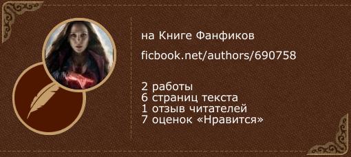 Милана Снейп-Блэк на «Книге фанфиков»